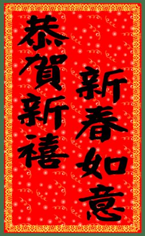 新年賀歲 messages sticker-0