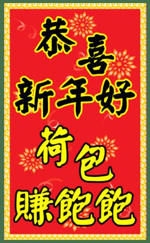 新年賀歲 messages sticker-1