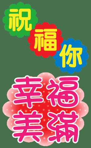 新年賀歲 messages sticker-2