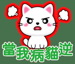 Q寶貝貓 messages sticker-2