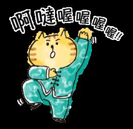 貓貓生活 messages sticker-9