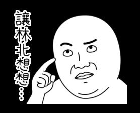 可愛的胖北 messages sticker-1