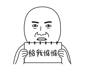 可愛的胖北 messages sticker-7