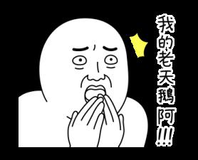 可愛的胖北 messages sticker-11