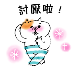 可愛的花貓 messages sticker-5