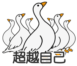 瘋狂矮鵝 messages sticker-1