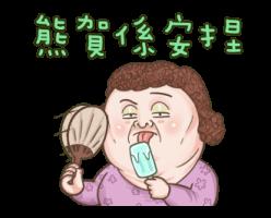 有趣的胖媽 messages sticker-11