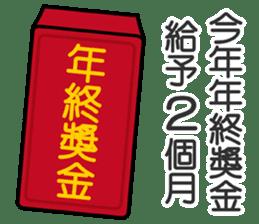 全速錢進 messages sticker-4