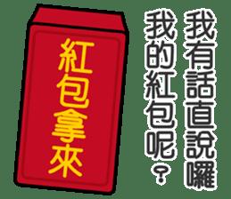 全速錢進 messages sticker-11