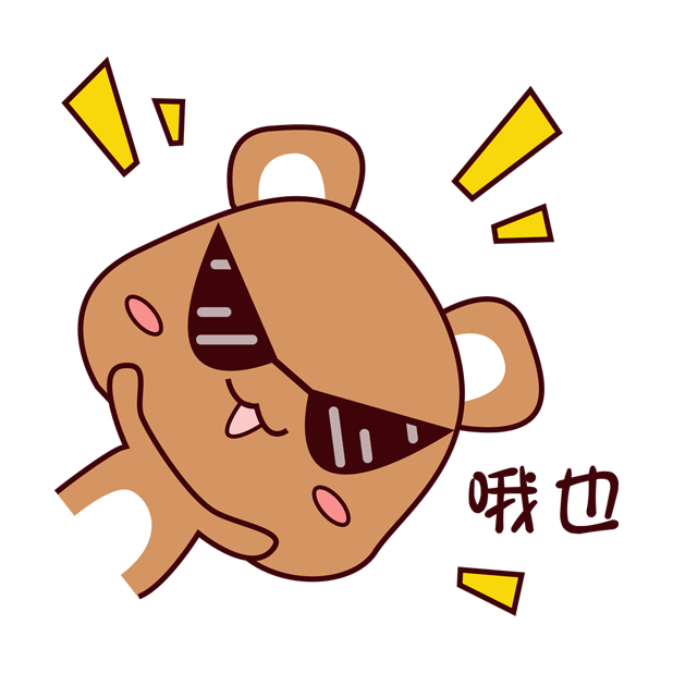爱宠足迹1 - 小熊 messages sticker-4
