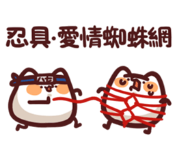 忍者小團 messages sticker-9