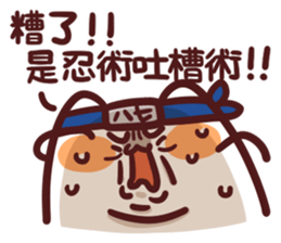 忍者小團 messages sticker-8