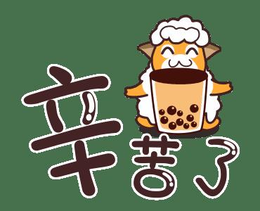 毛茸羊 messages sticker-9