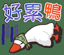 加油鴨 messages sticker-8