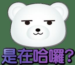 白熊大字 messages sticker-10