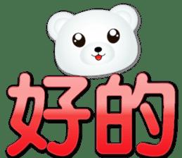 白熊大字 messages sticker-8