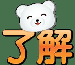 白熊大字 messages sticker-11