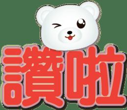白熊大字 messages sticker-5