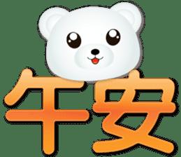 白熊大字 messages sticker-2