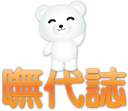 白熊大字 messages sticker-3