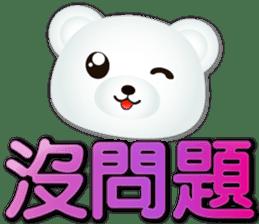 白熊大字 messages sticker-4