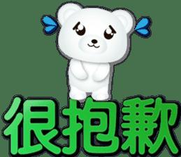 白熊大字 messages sticker-9