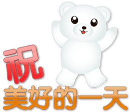 白熊大字 messages sticker-0