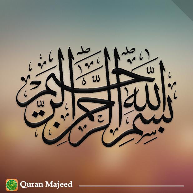 Quran Majeed – القرآن المجيد messages sticker-5