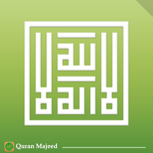 Quran Majeed – القرآن المجيد messages sticker-4