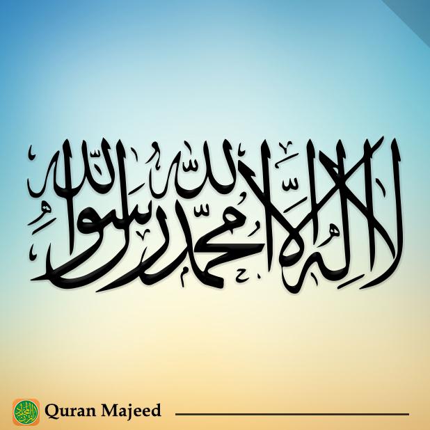 Quran Majeed – القرآن المجيد messages sticker-6