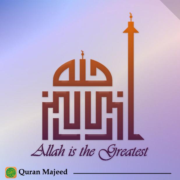 Quran Majeed – القرآن المجيد messages sticker-7