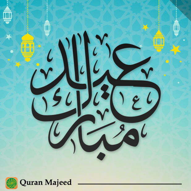 Quran Majeed – القرآن المجيد messages sticker-11