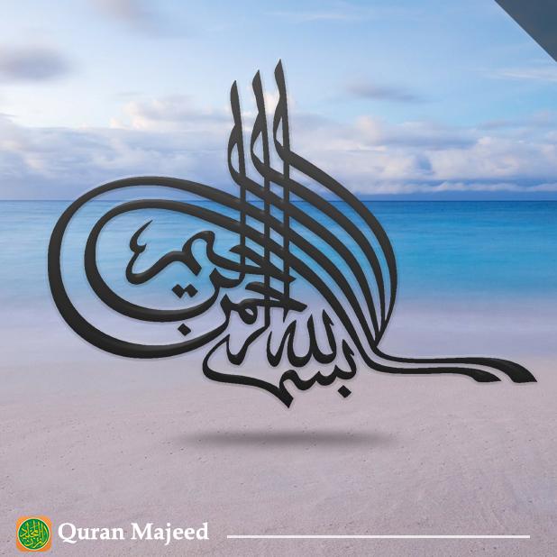 Quran Majeed – القرآن المجيد messages sticker-1
