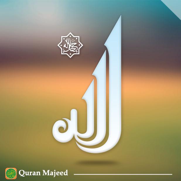 Quran Majeed – القرآن المجيد messages sticker-0