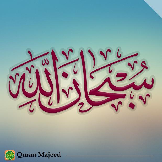 Quran Majeed – القرآن المجيد messages sticker-3