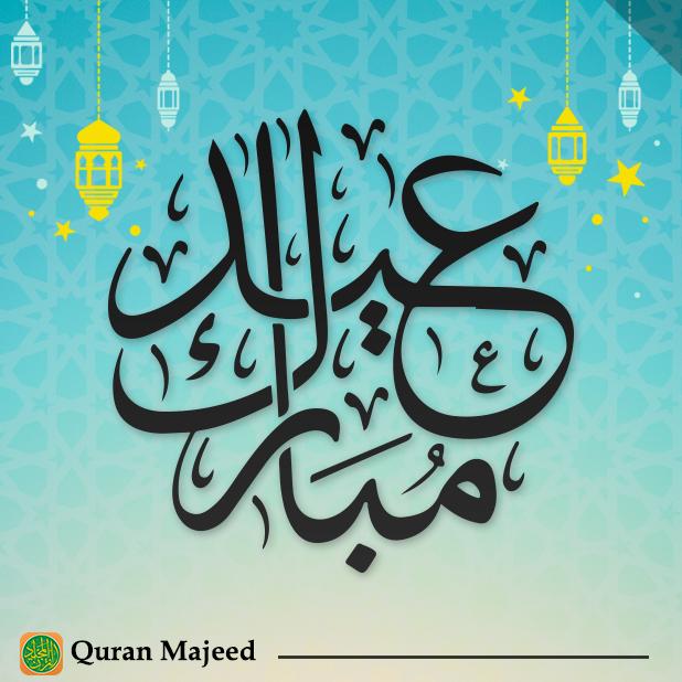 Quran Majeed – القران الكريم messages sticker-1