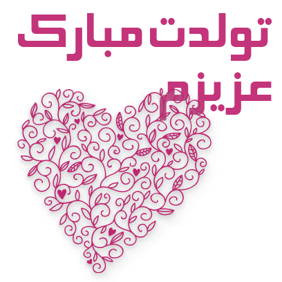Talebini طالع بینی messages sticker-4