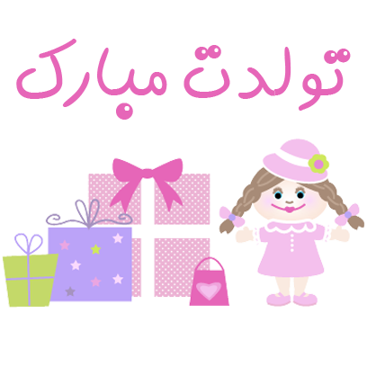 Talebini طالع بینی messages sticker-2