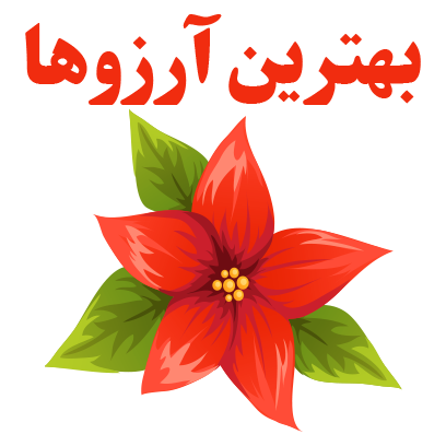 Talebini طالع بینی messages sticker-1