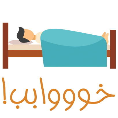 Khaab خواب messages sticker-5
