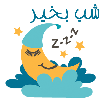 Khaab خواب messages sticker-0
