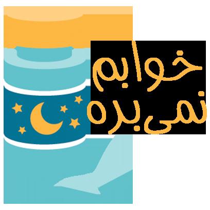 Tabire Khab تعبیر خواب messages sticker-7