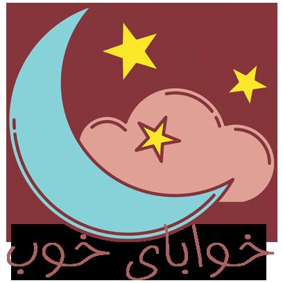 Tabire Khab تعبیر خواب messages sticker-11