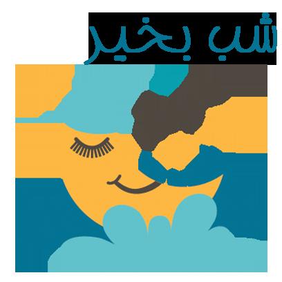 Tabire Khab تعبیر خواب messages sticker-0