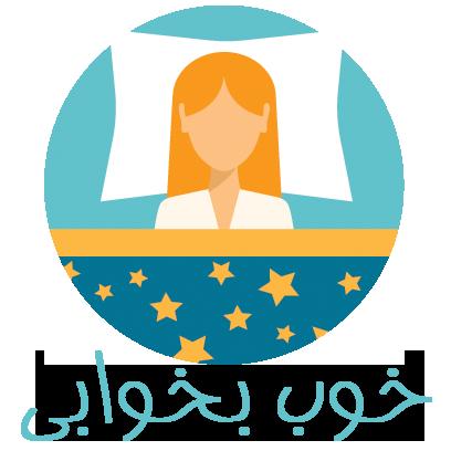 Tabire Khab تعبیر خواب messages sticker-3