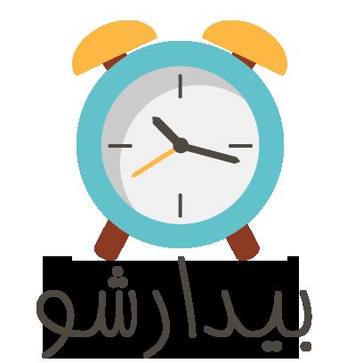 Tabire Khab تعبیر خواب messages sticker-6