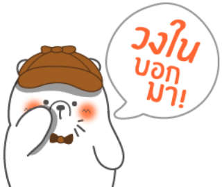 Wongnai messages sticker-4