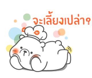Wongnai messages sticker-9