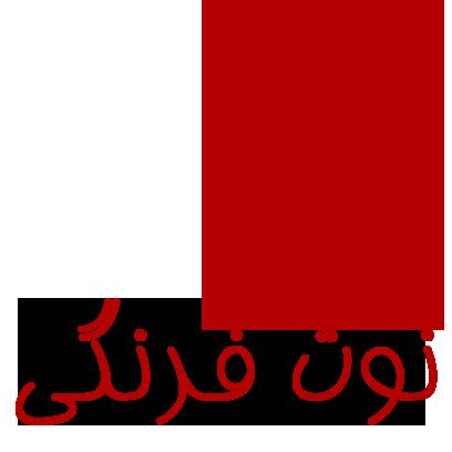 Ashpazi Irani آشپزی ایرانی messages sticker-10
