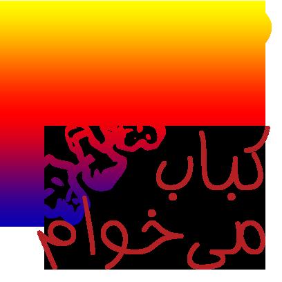 Ashpazi Irani آشپزی ایرانی messages sticker-11